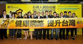 Taiwan piracy research launch