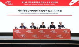 jeonju international film festival