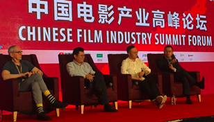 Chinese Film Industry Summit